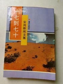 十七到七十-安岗新闻文集(发行800册)