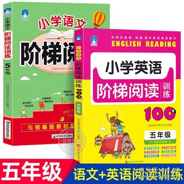 手把手教英语阅读·芒果英语:小学生英语阅读阶梯训练100篇(五年级)