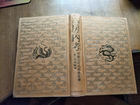 中国古代房内考 (精装缺书衣)馆藏