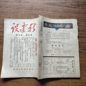新建设1951年第五卷第二期 学习毛泽东选集特辑