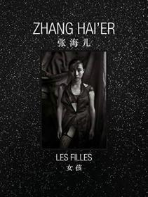 Zhang Haier: Les Filles