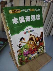 木偶奇遇记(彩图注音版)/小学生语文新课标必读丛书