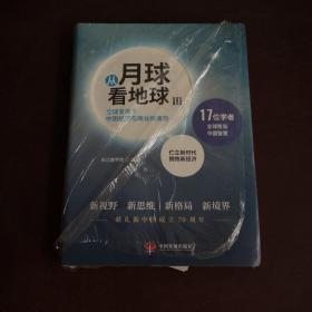 从月球看地球III—全球变局下中国经济与商业新浪潮  全新未开封