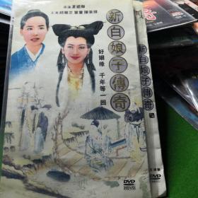 新白娘子传奇  5碟DVD   赵雅芝  叶童