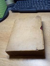 毛泽东选集.一卷本.精装大32开带盒