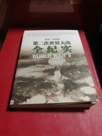 第二次世界大战全纪实(彩图·珍藏版)