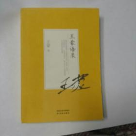 王蒙语录(王蒙签名本)