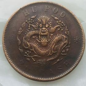 光绪元宝户部湖北龙当制钱二十文机制币