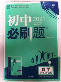 2020秋 理想树  2021初中 必刷题 数学  七年级上册 课标版