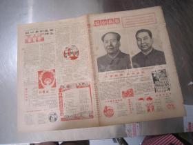 老报纸:红小兵报1977年10月3日 第537期 1-4版全【编号61】【热烈庆祝中华人民共和国成立二十八周年】