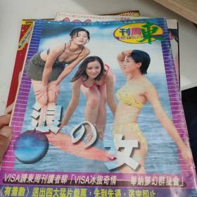 浪の女  东周刊  248期16开,品佳