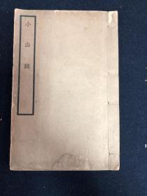 小山词 全1册 民国二十四年(1935)商务印书馆铅印本