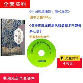 中国传统服饰:清代服装      女裙  补子  挽袖  绦子边 饰品 绣品
