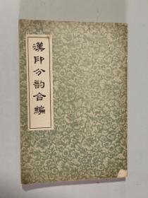 汉印分韵合编 大32开 平装本 上海书店出版社 1986年1版4印 私藏 9.5品