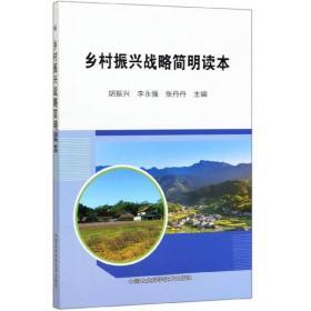 乡村振兴战略简明读本