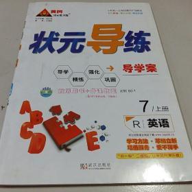 状元导练 教师用书 英语七年级下 人教版