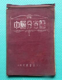 中国分省图 民国37年版 原品无修