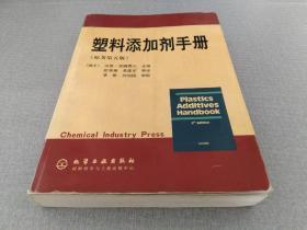 塑料添加剂手册(原著第5版)