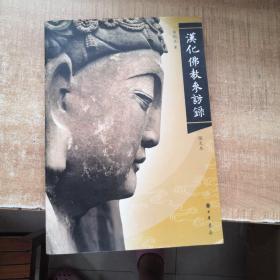 汉化佛教参访录(图文本)