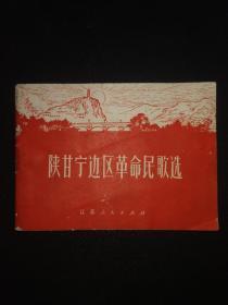 陕甘宁边区革命民歌选
