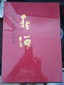中国当代名家画集 晁海 8开本