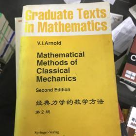 经典力学的数学方法