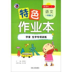 特色作业本人教版一年级语文上:拼音生字专项训练(仅供线上)