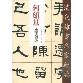 清代隶书名家经典:何绍基张迁碑