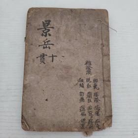 景岳十贯1册+赠【线装医学1册(缺页)】