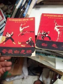 奇袭白虎团 ,白毛女,纪念毛主席《在延安文艺座谈会上的讲话》发表二十五周年