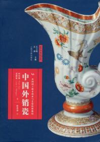 中国外销瓷