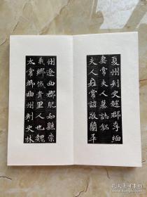 北魏巜常敬兰》册页