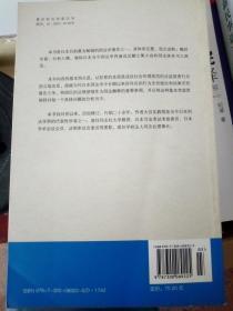 刑法讲义各论(新版第2版)