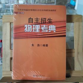 北大考典:自主招生物理考典
