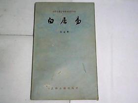白居易  /  中国古典文学基本知识丛书