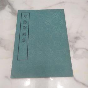 《明诗别裁集》16开1981年中华书局影印版