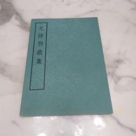 《元诗别裁集》16开1981年中华书局影印乾隆版