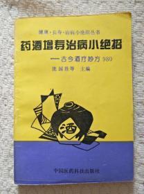 药酒增寿治病小绝招:古今酒疗妙方980
