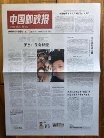 中国邮政报,2020年3月11日,战疫邮我,第3174期,本期共4版。