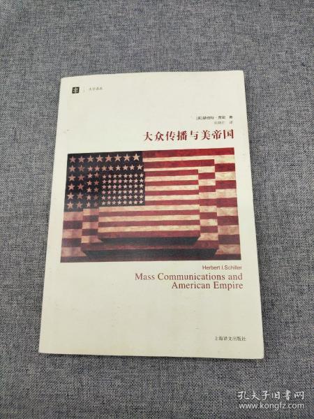 大众传播与美帝国(大学译丛)