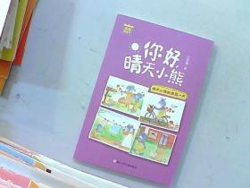教育部推荐图书——你好,晴天小熊-晴天小熊的幸运一天