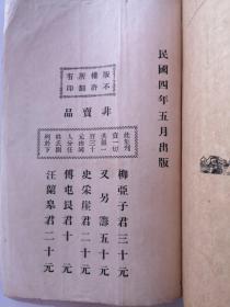 本书是珍贵的南社资料,由柳亚子、汪兰皋等南社人士筹资在民国四年五月出版:《陈蜕盦诗续集》是盛泽柳亚子岳父家流出,保存良好。