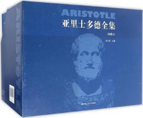亚里士多德全集(共10册典藏本)