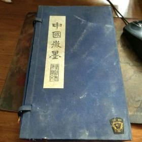 八、九十年代   中国徽墨     一盒16支(歙县老胡开文墨长)