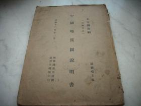 民国13年(1924年) 商务印书馆印行《中国地质图说明书》! 内有北京济南幅 图