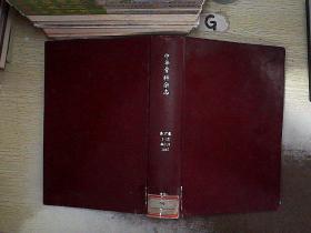 中华骨科杂志 1997 1-12 缺2,9  10本合订本