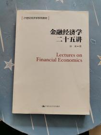金融经济学二十五讲(21世纪经济学系列教材)9787300258232 书内有划线,上有水渍