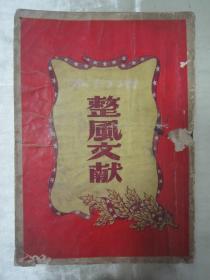 """稀见老版""""精品红色文学""""《整风文献》,32开平装一厚册全。""""新民主出版社""""一九四九年五月,香港刊行。内录""""毛泽东、刘少奇、陈云""""等党中央领导人,在整风运动时期,大量整风红色文学。封面精美,版本罕见,品如图。"""