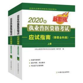 正版2020年全国执业兽医资格考试应试指南(兽医全科类)上下册 中国农业出版社