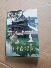 上海南市区指南 内有地图一张 93年一版一印发行5000册